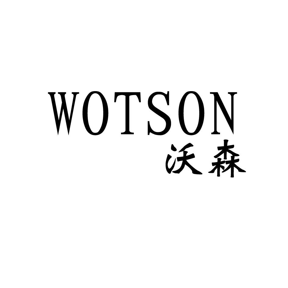 转让商标-沃森 WOTSON