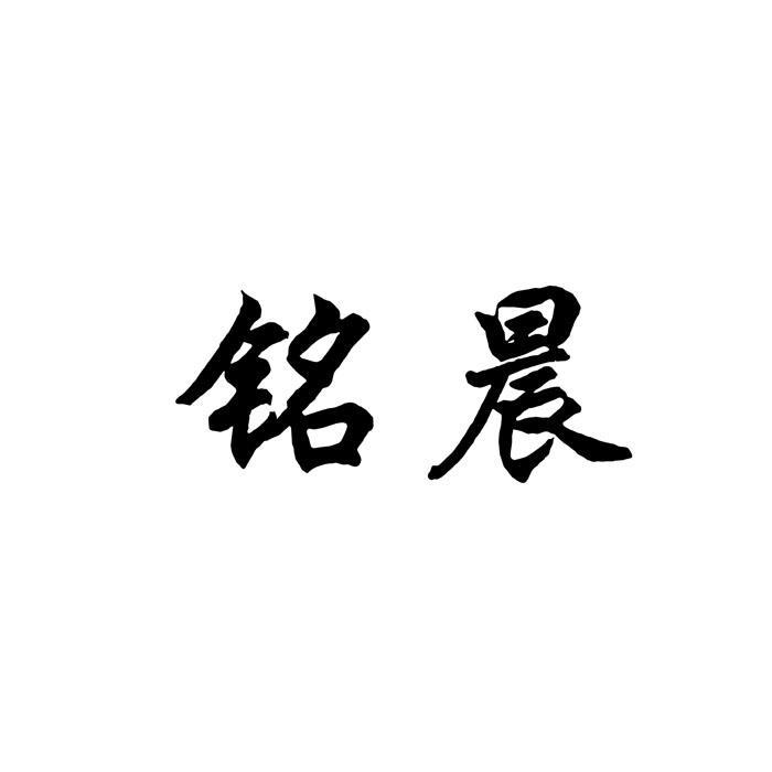 转让商标-铭晨