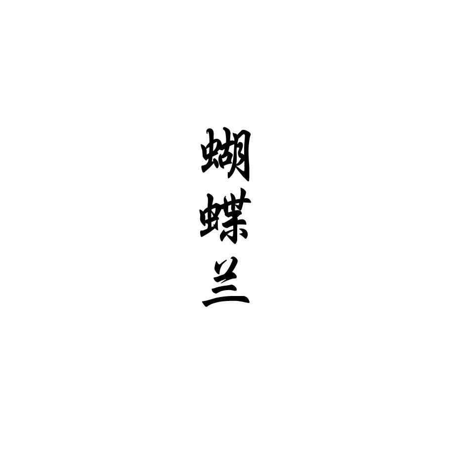 转让商标-蝴蝶兰