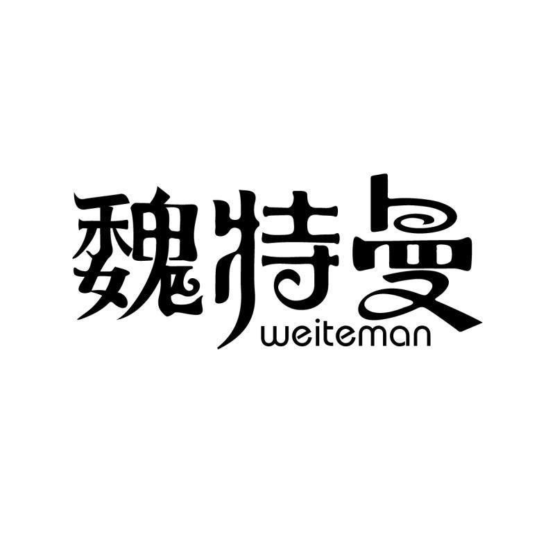 转让商标-魏特曼