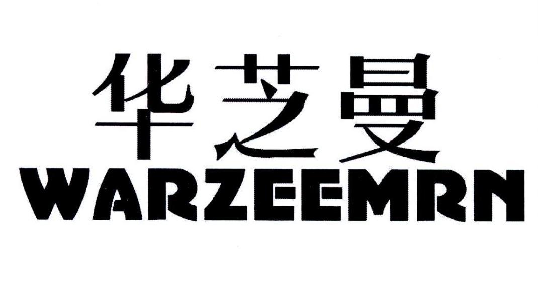转让商标-华芝曼  WARZEEMRN