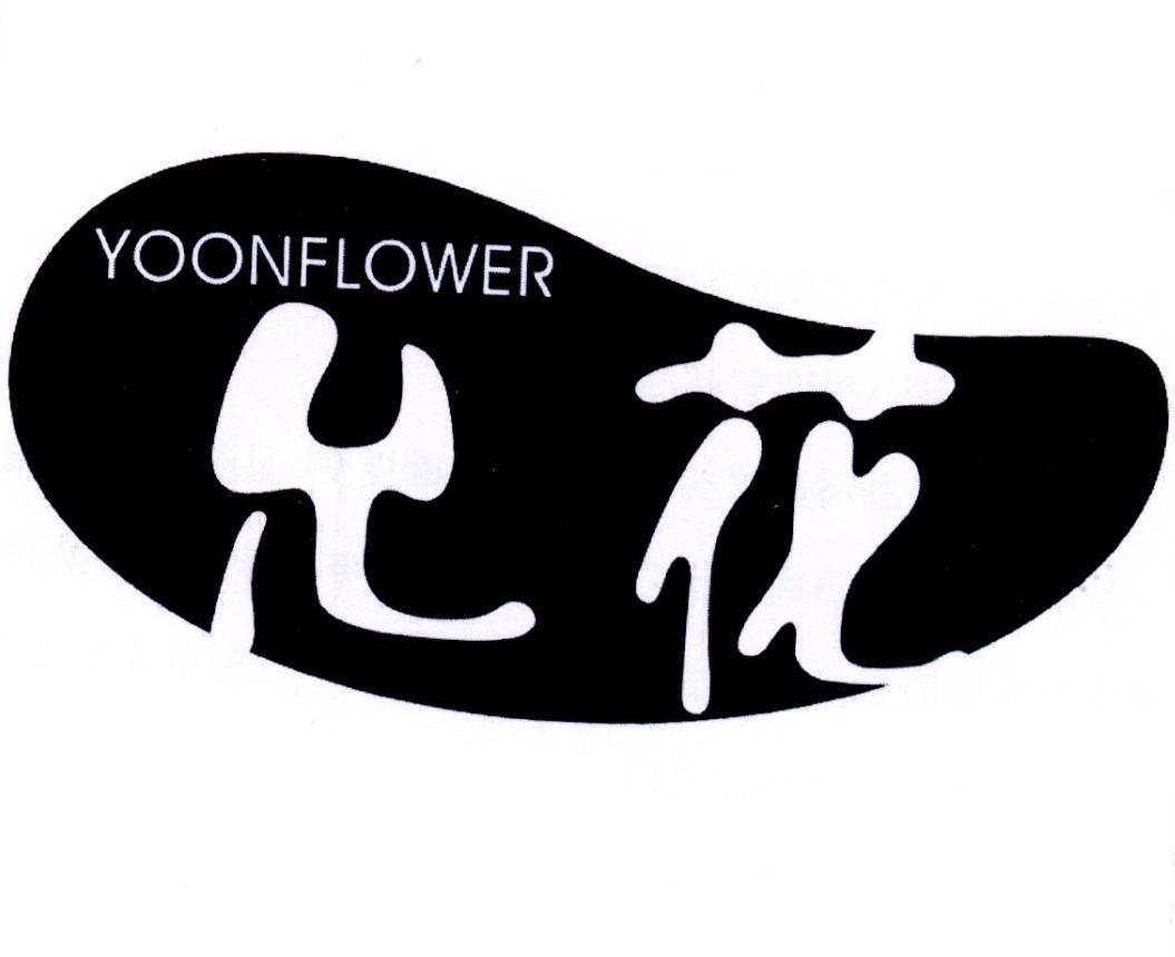 转让商标-允花 YOONFLOWER