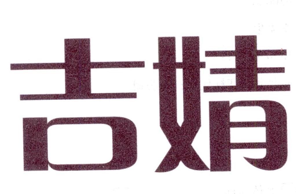 转让商标-吉婧