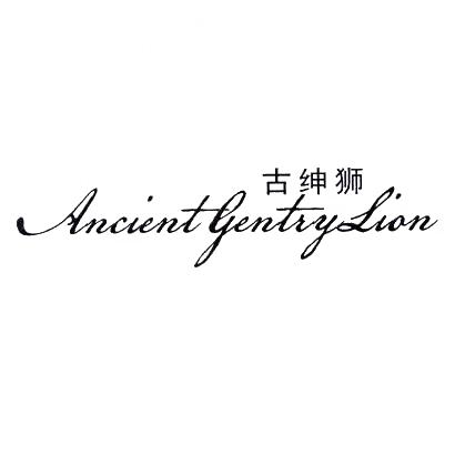 转让商标-古绅狮 ANCIENT GENTRY LION
