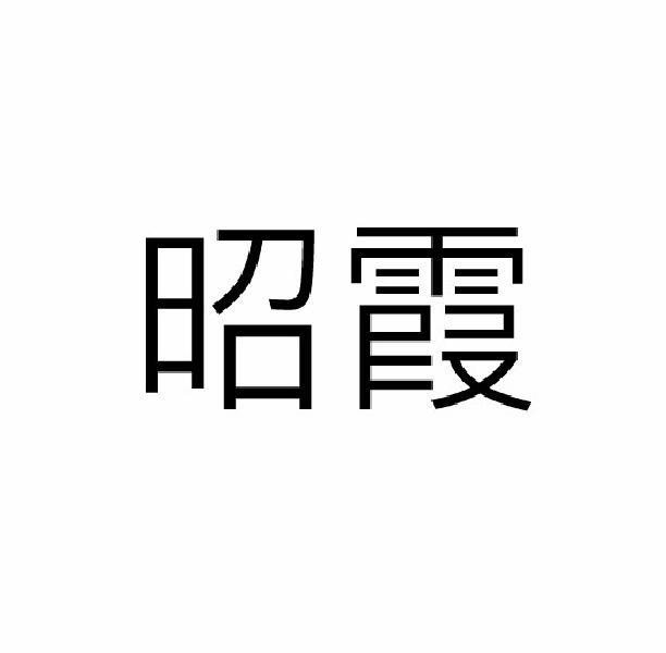 转让商标-昭霞