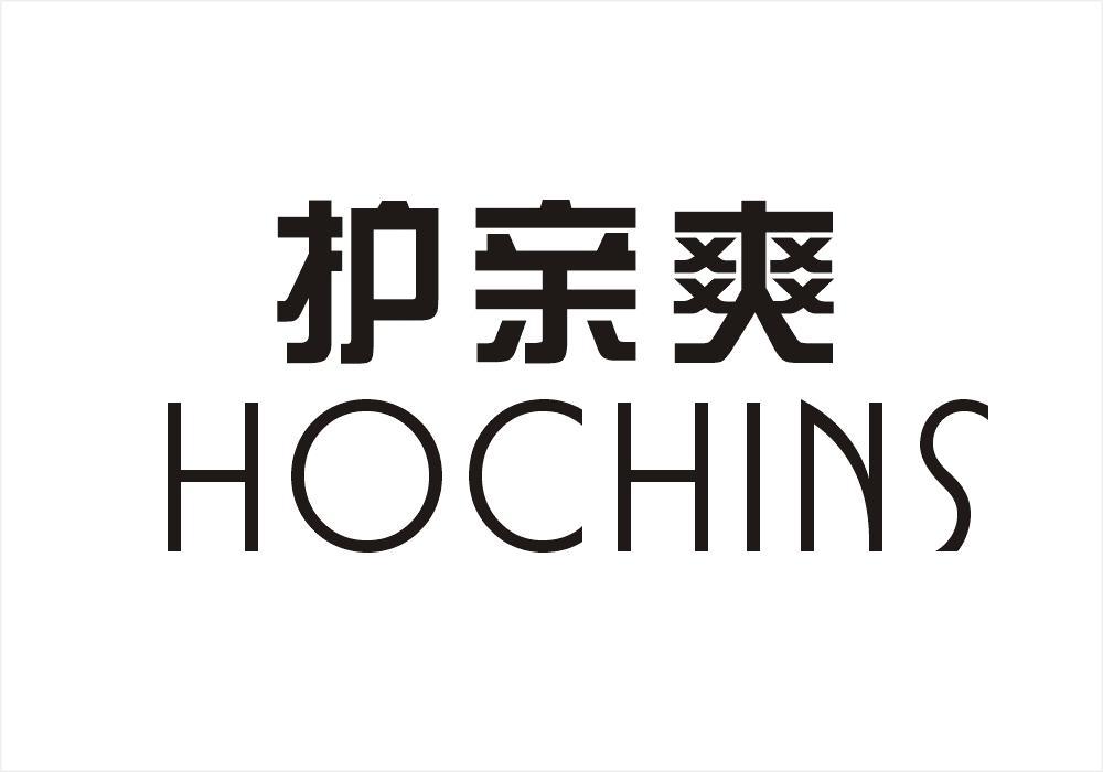 转让商标-护亲爽 HOCHINS