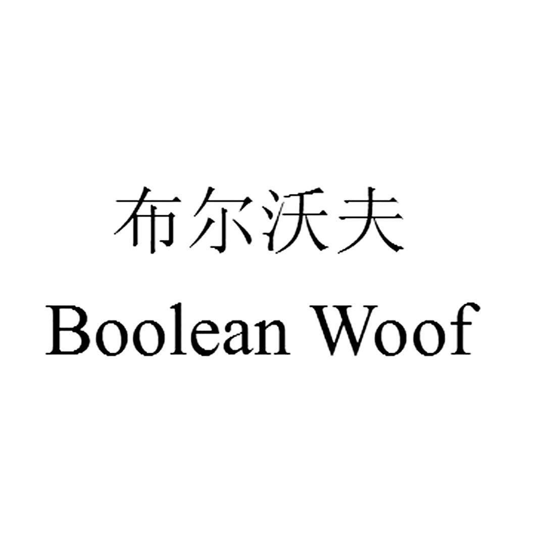 转让商标-布尔沃夫 BOOLEAN WOOF