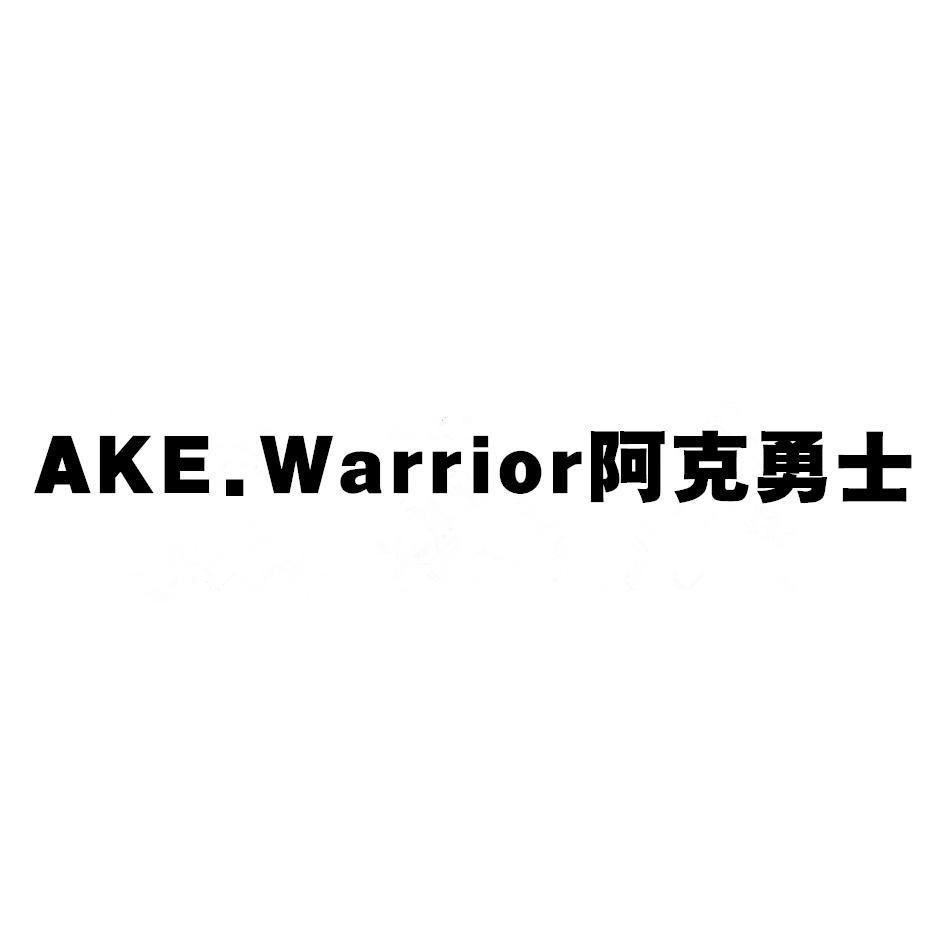 转让商标-阿克勇士 AKE.WARRIOR