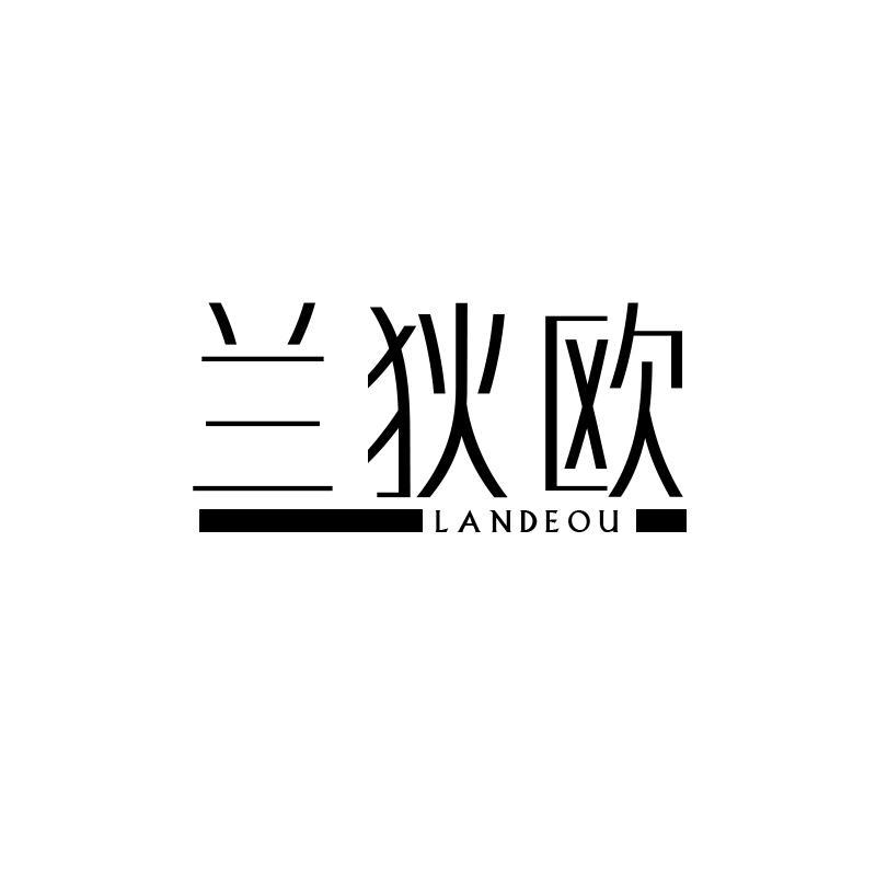 转让商标-兰狄欧 LANDEOU