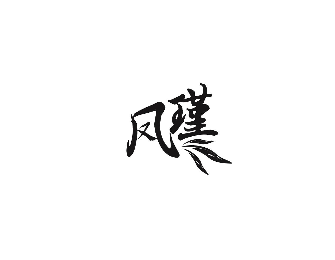 转让商标-凤瑾