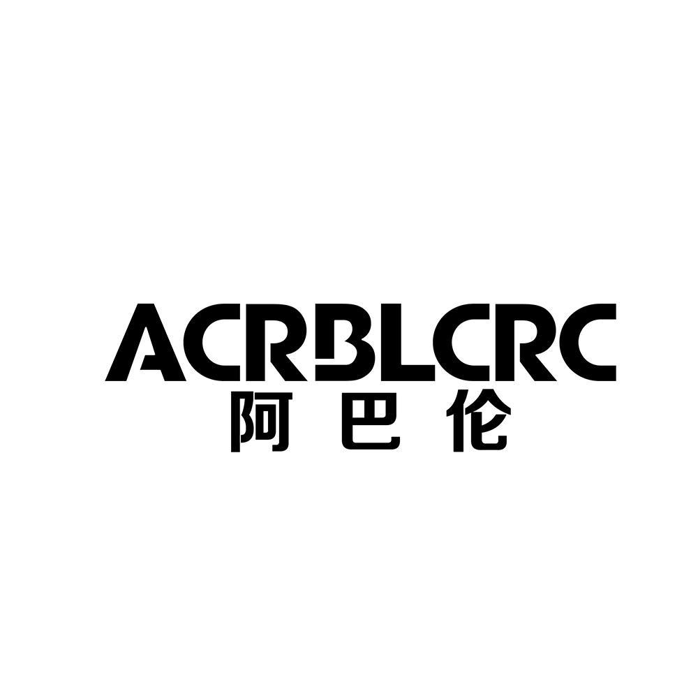 转让商标-阿巴伦 ACRBLCRC