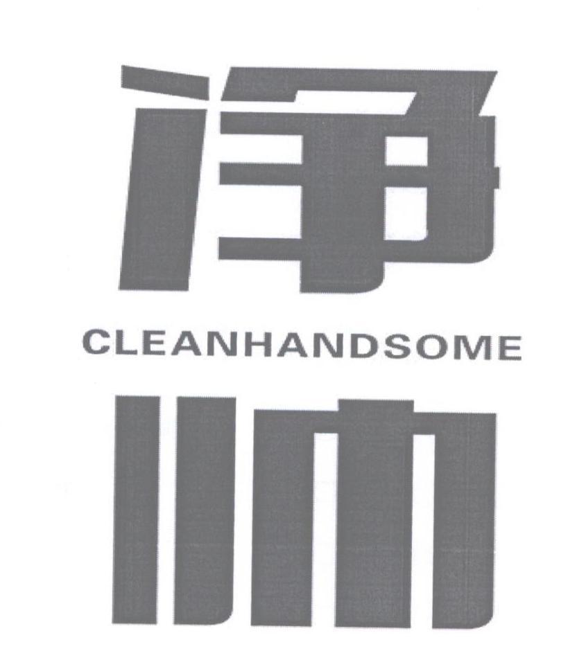 转让商标-净帅 CLEANHANDSOME