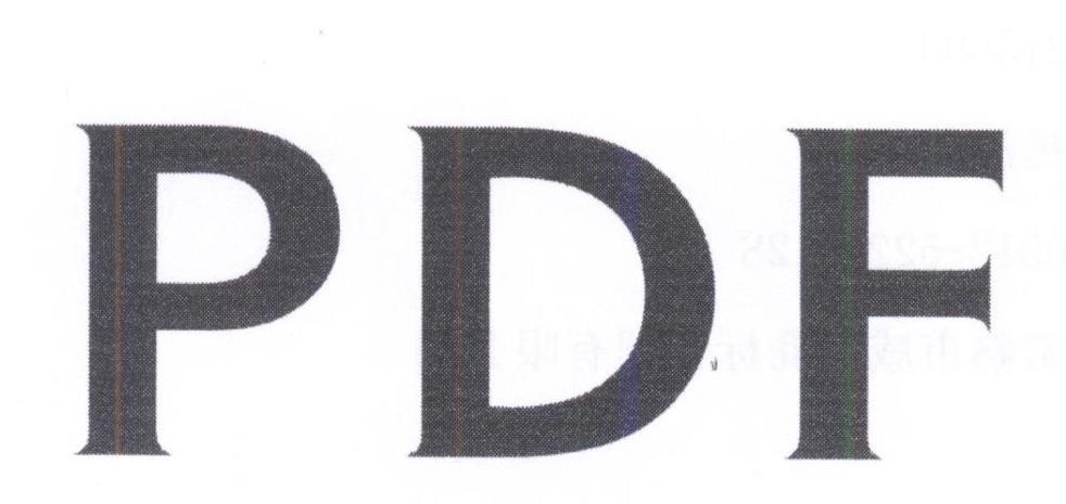 转让商标-PDF
