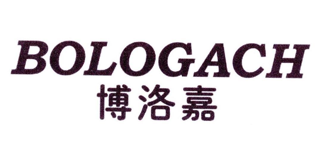 转让商标-博洛嘉 BOLOGACH