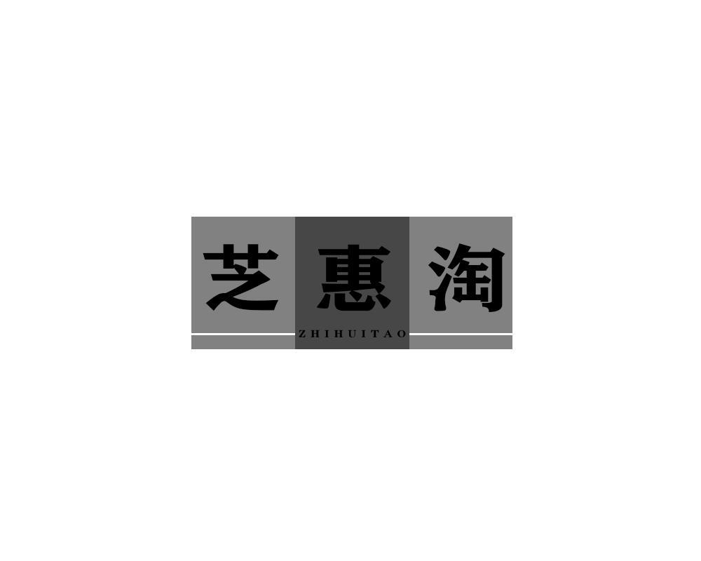 转让商标-芝惠淘