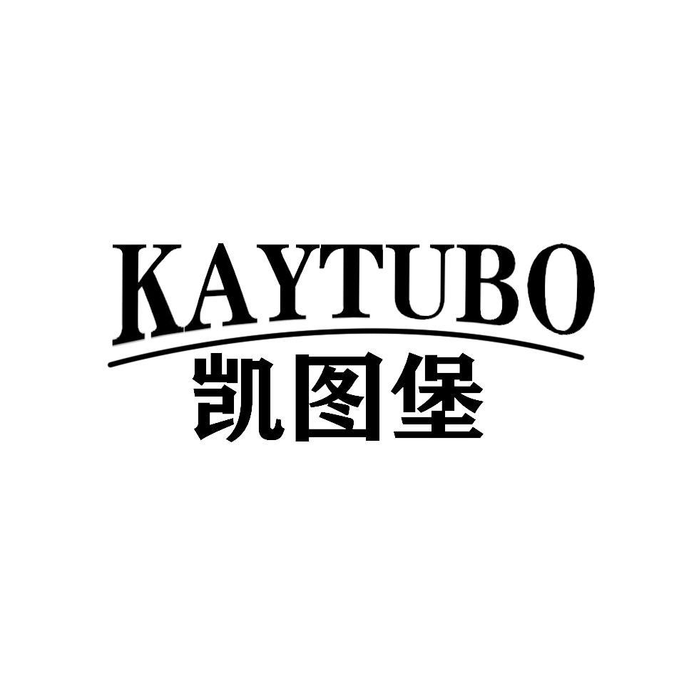 转让商标-凯图堡 KAYTUBO