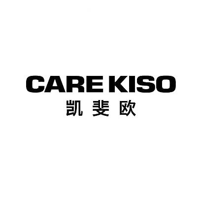 转让商标-凯斐欧 CAREKISO