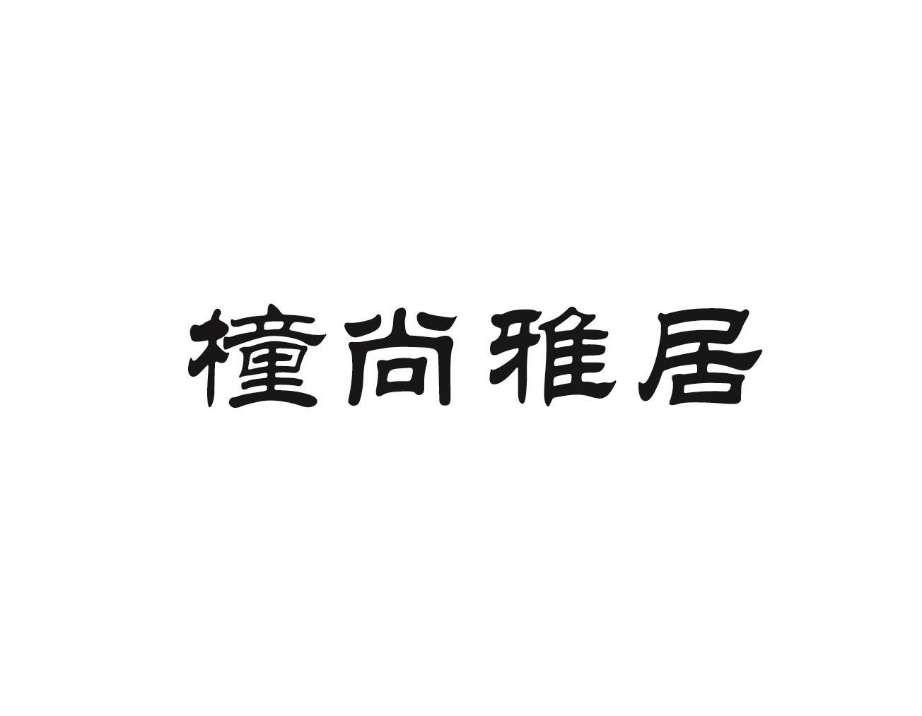 转让商标-橦尚雅居