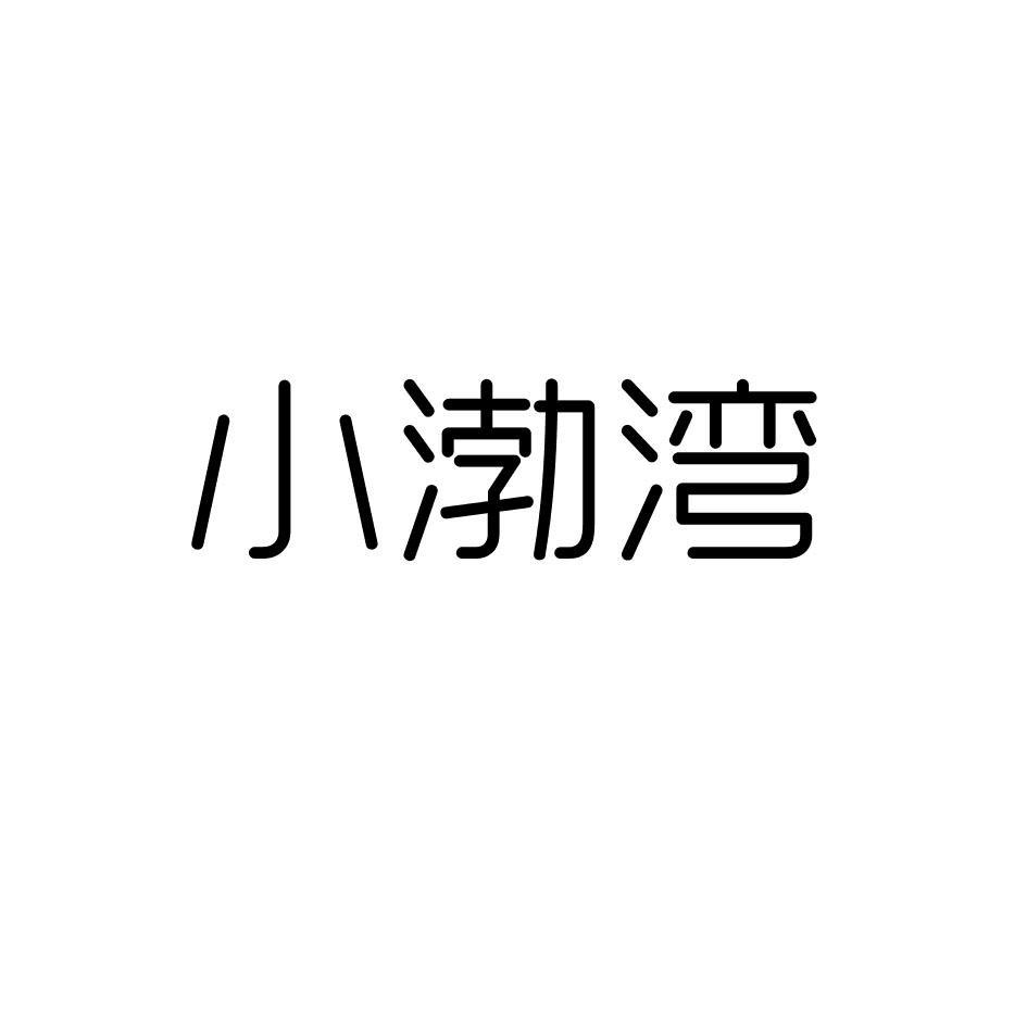 转让商标-小渤湾