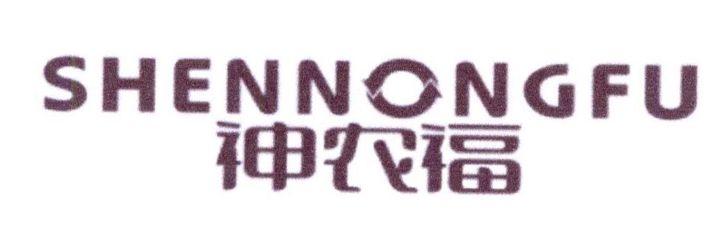 转让商标-神农福