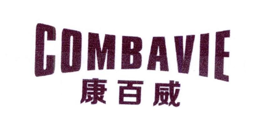 转让商标-康百威 COMBAVIE