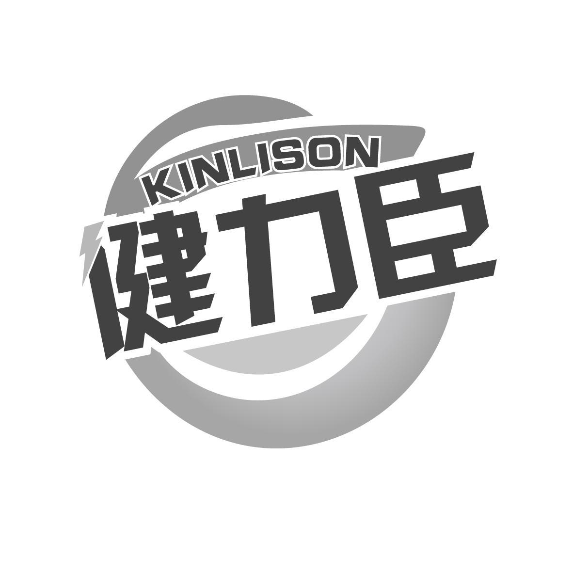 转让商标-健力臣 KINLISON