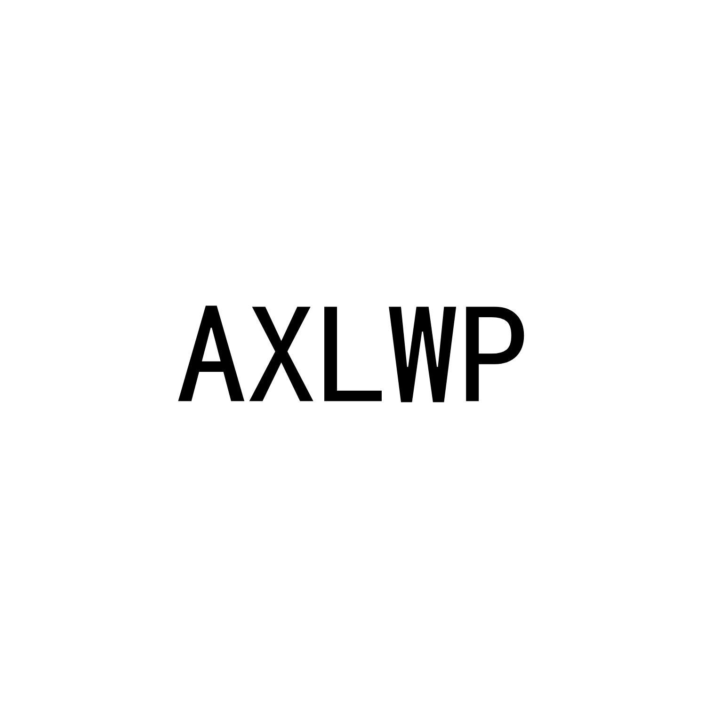 转让商标-AXLWP