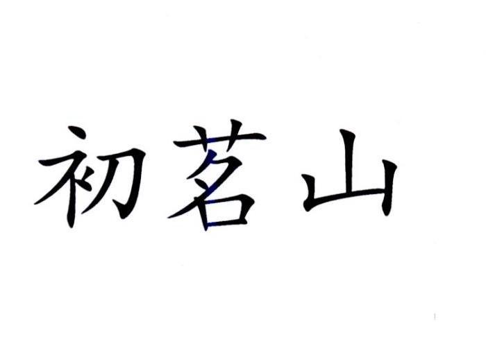 转让商标-初茗山
