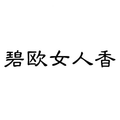 转让商标-碧欧女人香