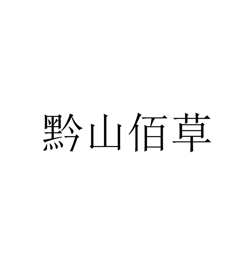 转让商标-黔山佰草