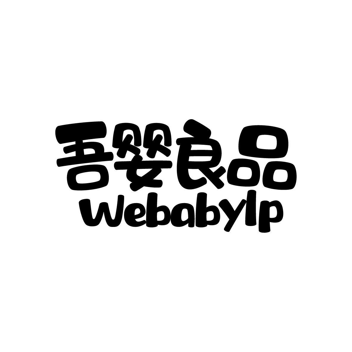 转让商标-吾婴良品 WEBABYLP