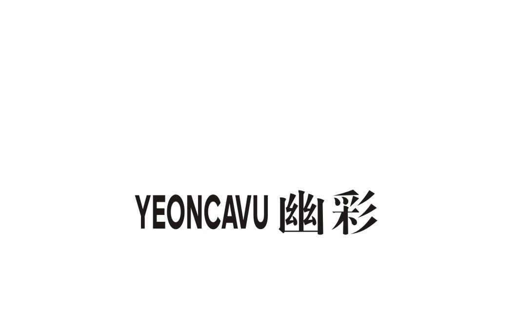 转让商标-幽彩 YEONCAVU