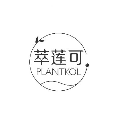 转让商标-萃莲可 PLANTKOL