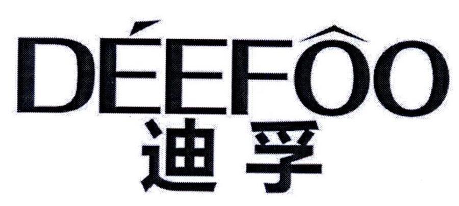 转让商标-迪孚 DEEFOO