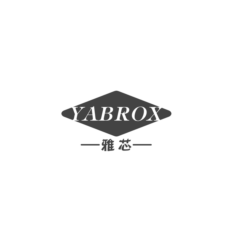 转让商标-雅芯 YABROX