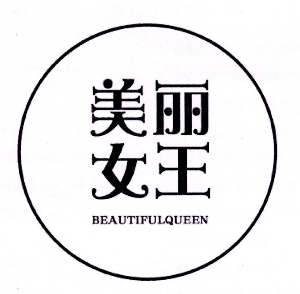 转让商标-美丽女王 BEAUTIFUL QUEEN