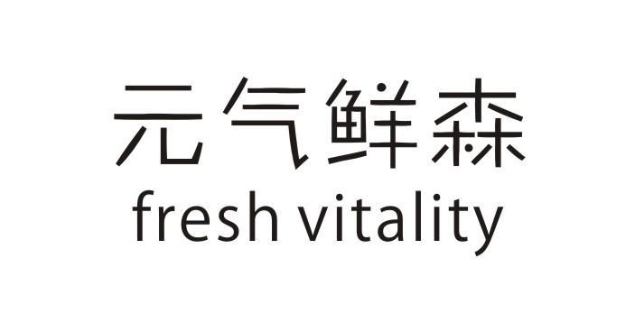 转让商标-元气鲜森 FRESH VITALITY