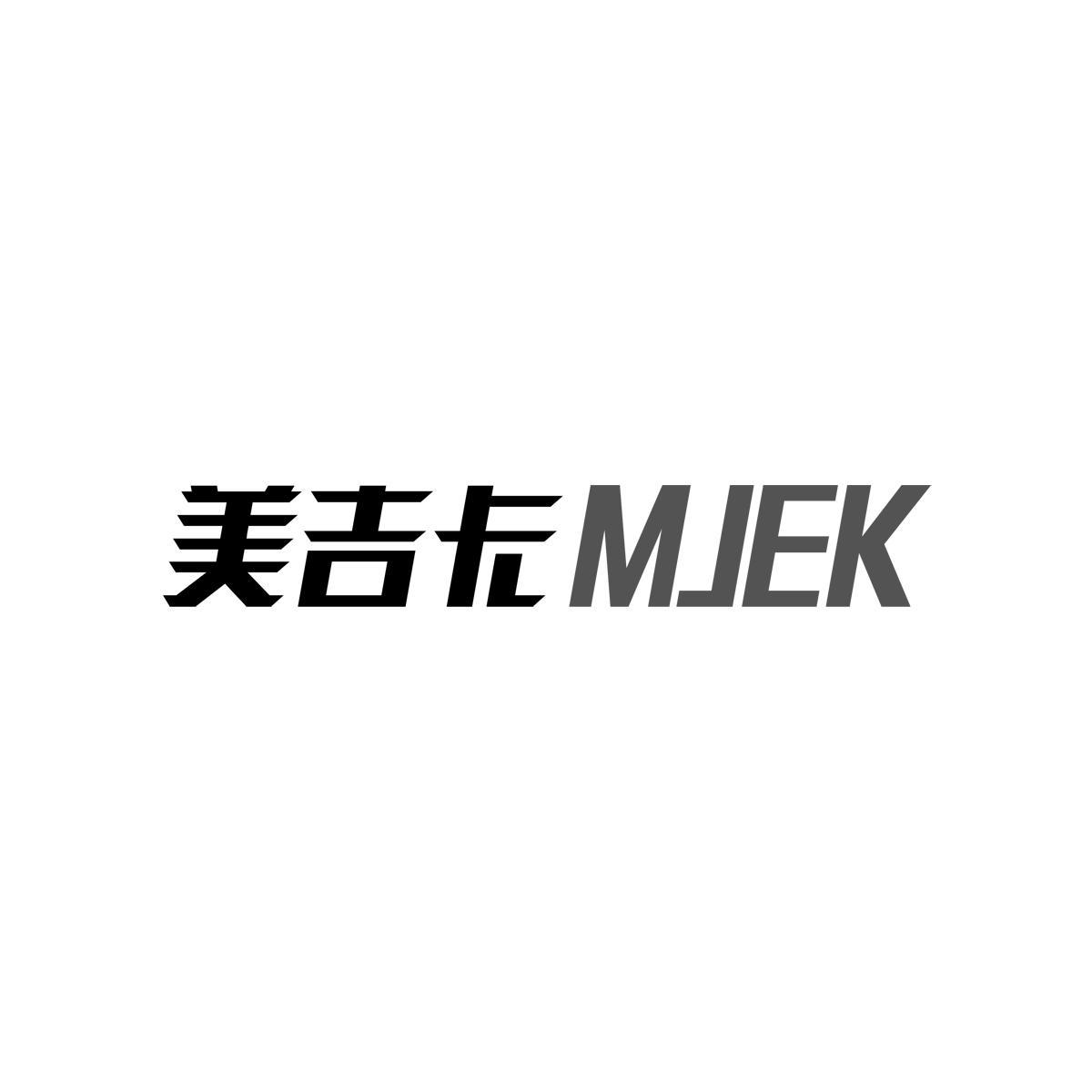 转让商标-美吉卡 MJEK