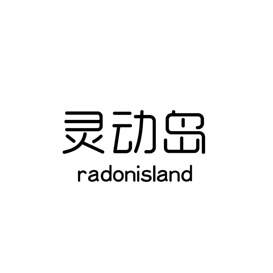 转让商标-灵动岛 RADONISLAND