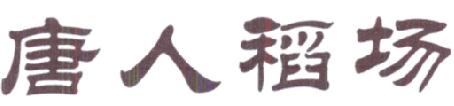 转让商标-唐人稻场