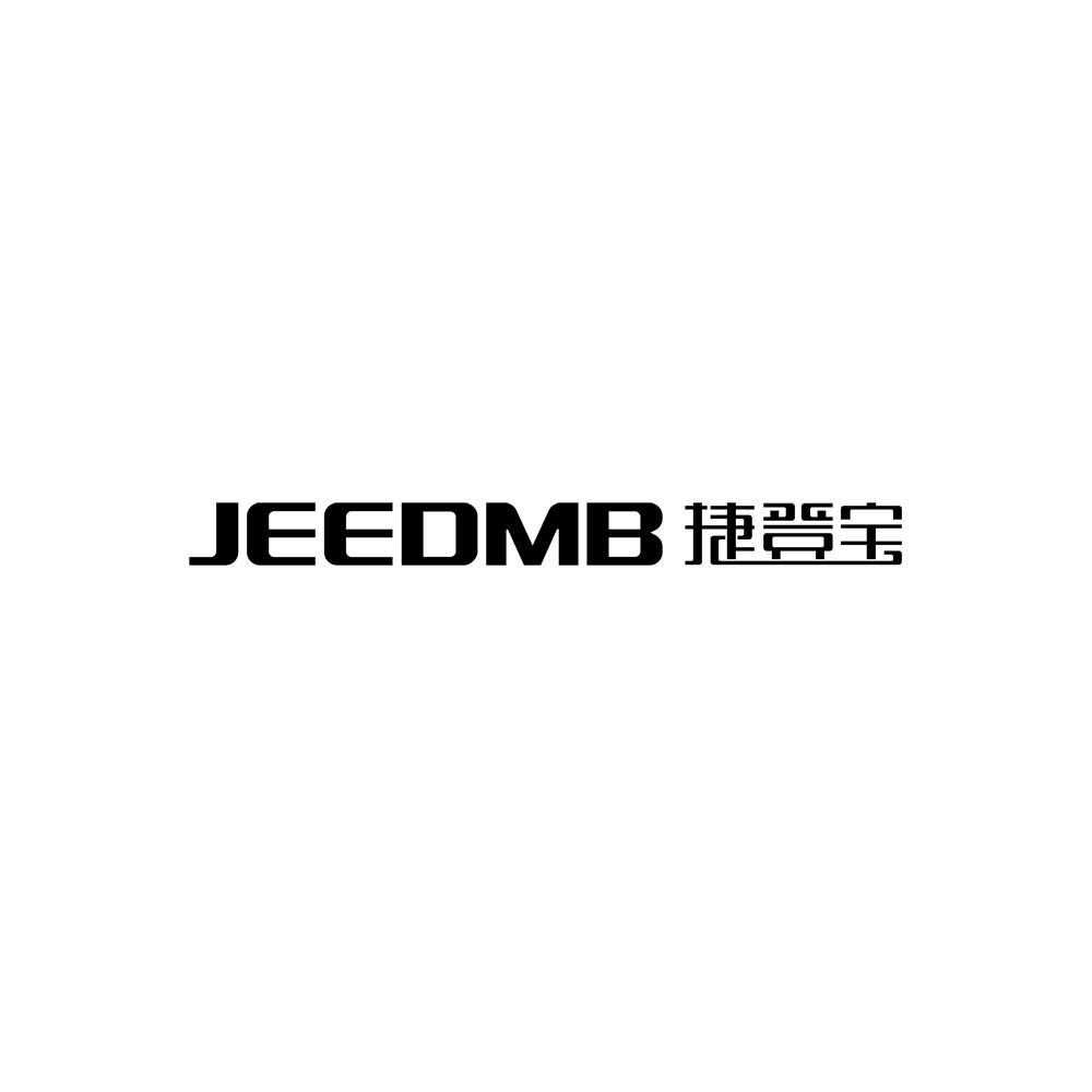 转让商标-捷登宝 JEEDMB