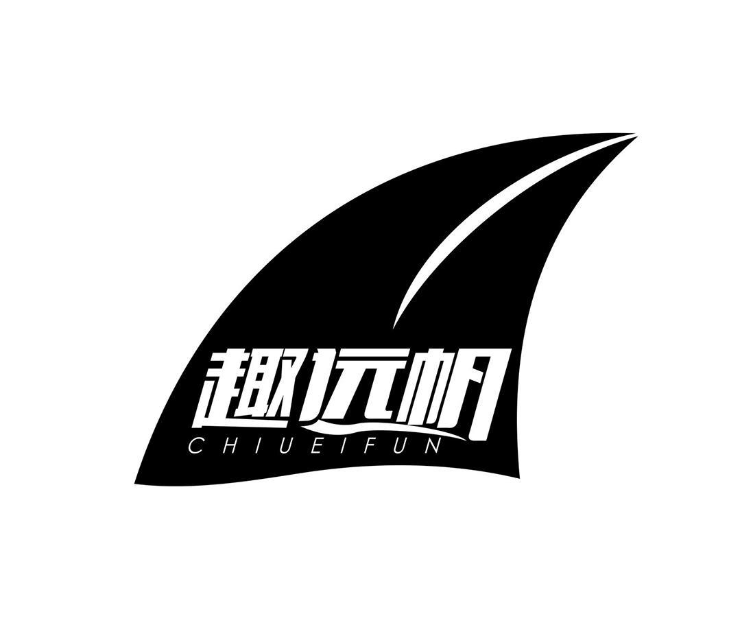 转让商标-趣远帆 CHIUEIFUN
