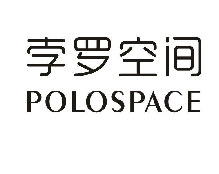 转让商标-孛罗空间POLOSPACE