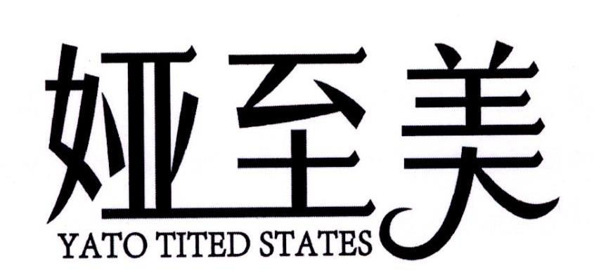 转让商标-娅至美 YATO TITED STATES