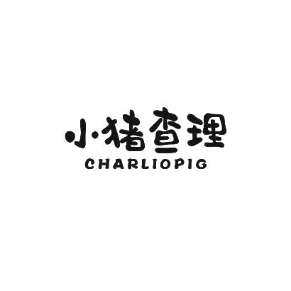 转让商标-小猪查理 CHARLIOPIG