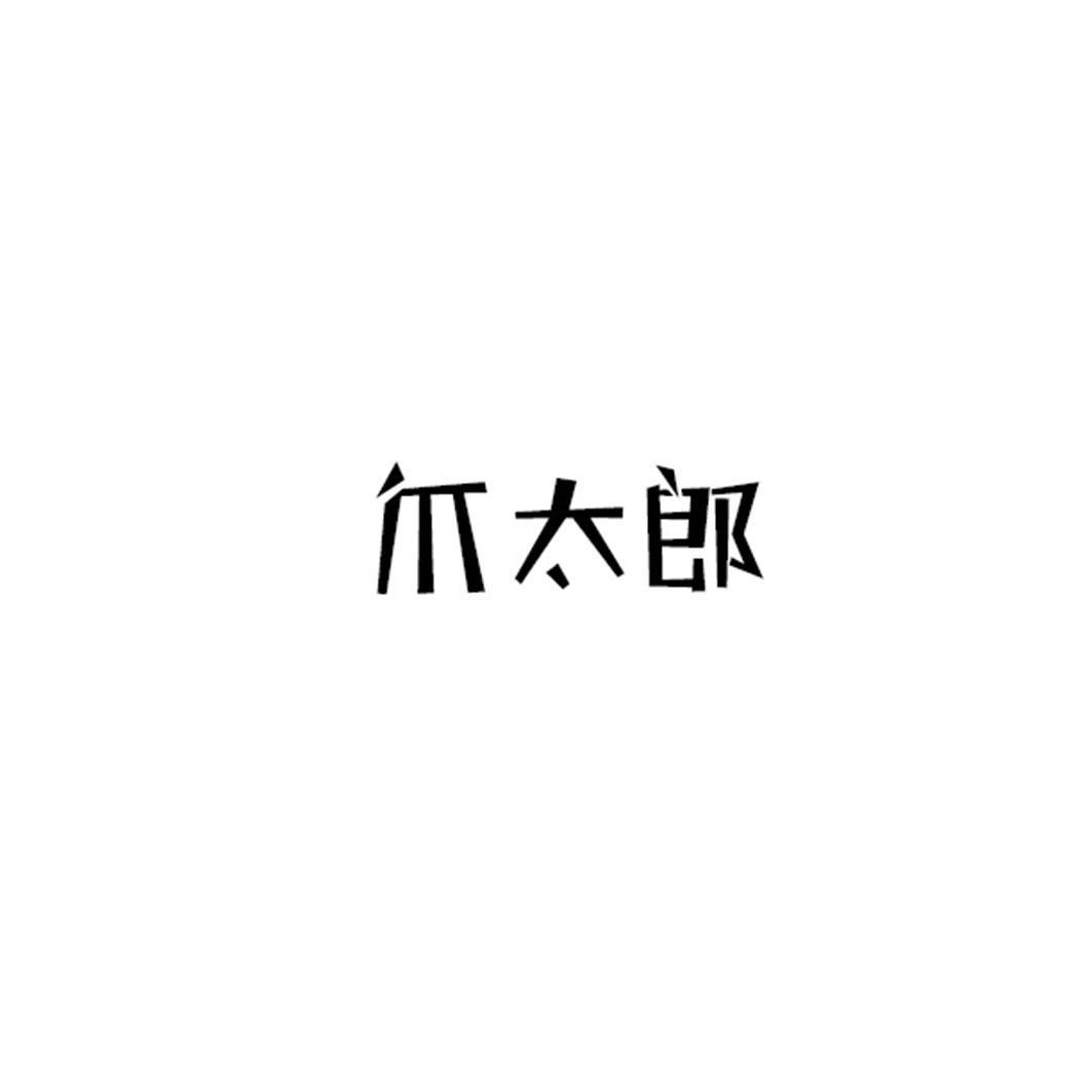 转让商标-爪太郎