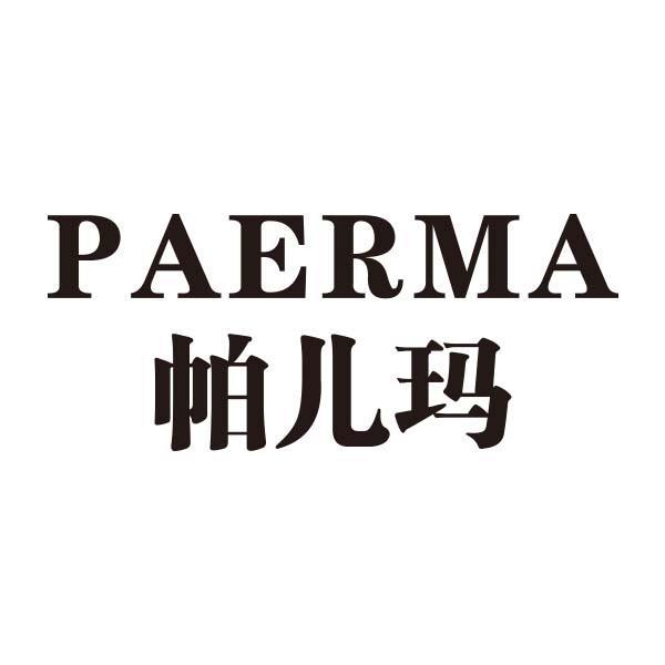 转让商标-帕儿玛
