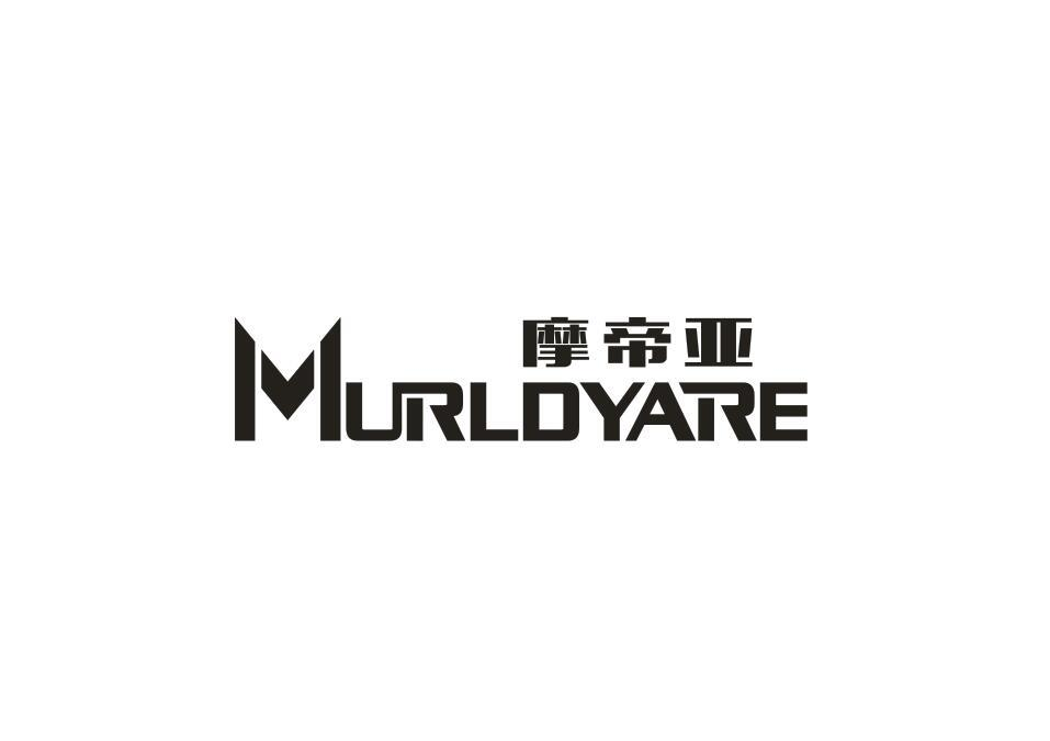 转让商标-摩帝亚 MURLDYARE