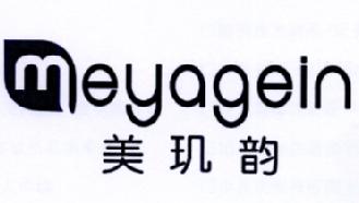 转让商标-美玑韵 MEYAGEIN