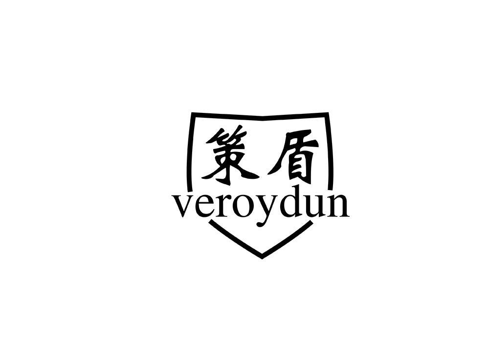 转让商标-策盾  VEROYDUN